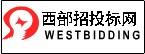 西部招投标网